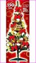 【クリスマスSALE!大特価&送料無料】☆クリスマス ツリーMIXライト付きセット ツリー全高150cmG15SET150W