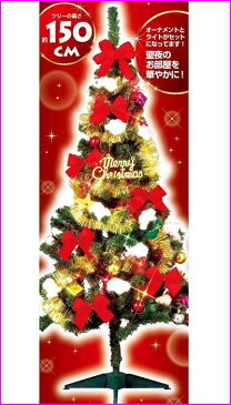 【楽天スーパーセール】【クリスマスセール 送料無料】ビッグ クリスマス ツリーMIXライト付きセット ツリー全高150cmG15SET150W