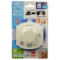 ホーチキ『光電式住宅用火災警報器(SS-2LS-10HCPA)』