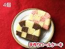 「ふわふわスイーツ」手作りロールケーキお試し詰合せハーフ分(4カット)個包装 その1
