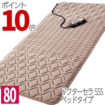 東京西川 ドクターセラスリーエス ベッドタイプ 80幅 80×195×3cm IC1100 ICA1501080