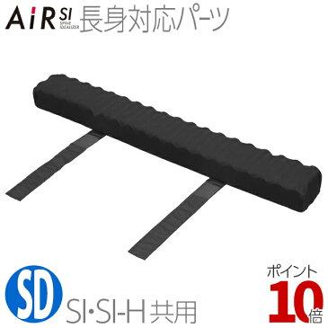 東京西川 エアー AiR SI SI-H 共用長身対応パーツ セミダブル AI2010 HDB1202100