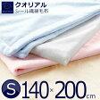 クオリアル シール織綿毛布 QL4030 140×200cm 西川産業