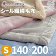 クオリアル シール織綿毛布 QL6656 FQ06201000