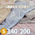 クオリアル シール織綿毛布(毛羽部分)QL6655 FQ06151000