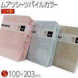 昭和西川 ムアツシーツ パイルカラー シングル 100×203cm MS6150 2220306601