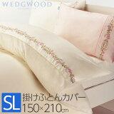 東京西川 ウェッジウッド 掛けふとんカバー シングルロング WW9601 PI09800653 150×210cm