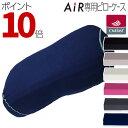東京西川 エアー AiR 専用ピローケース 60×30cm まくら 枕カバー アウトラスト AI6601 PJ96282648