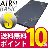 AIR100/BASIC(エアー100/ベーシックタイプ)(東京西川エアー,西川産業エアー,西川AIR,ネイマール,カズ,エアー西川,air)【送料無料】