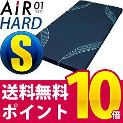 西川エアー あす楽対応【送料無料】【ポイント10倍】 Air 120( ハードタイプ)(シング…