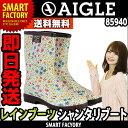 【送料無料】 【アウトレット】 エーグル AIGLE シャン...