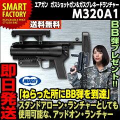 ★BB弾3200付き!★レビューでさらに3200発GET★ 東京マルイ M320A1 セミオー…