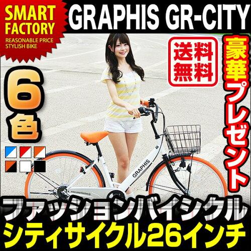 ★2016年1位獲得最多シティサイクル ママチャリ(全6色)自転車 26インチ カゴ ライト...