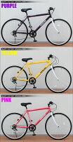 クロスバイク自転車GRAPHISGR-333(3色)26インチ6段変速【送料無料】【keyword0323_bicycle】