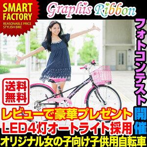 【送料無料】 女の子用 ジュニアバイシクル 自転車 20インチ 22インチ 24インチ GRAPHIS グラフィス GR-Ribbon (全4色) 女の子向け 子供用自転車 子供自転車 キッズ かわいい プレゼント LEDライト カ