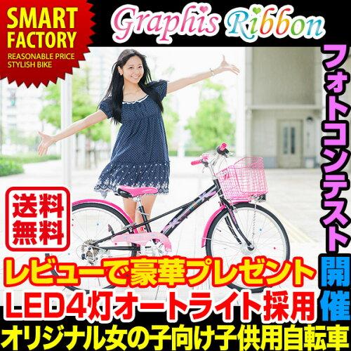 女の子用 ジュニアバイシクル 自転車 20インチ 22インチ 24インチ GRAPHIS グラフィ...