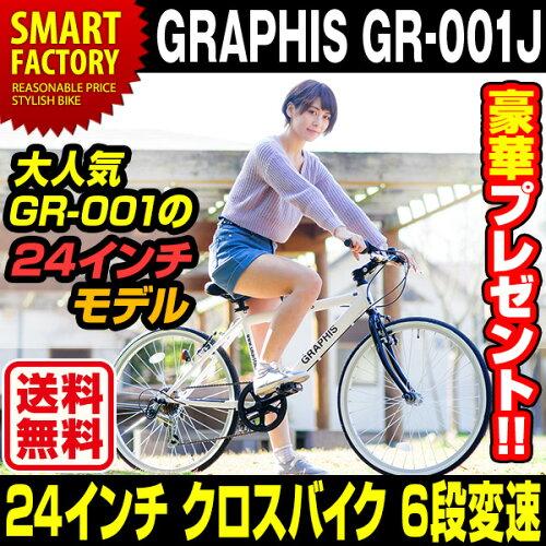 自転車 クロスバイク GRAPHIS グラフィス GR-001J (全4色) 自転車 24インチ 6段変速 ...