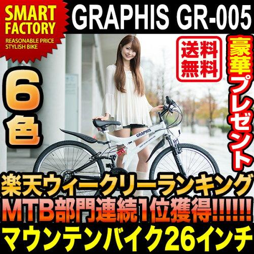 自転車 マウンテンバイク・MTB GRAPHIS GR-005 (6色) 自転車 26インチ シマノ製18段...