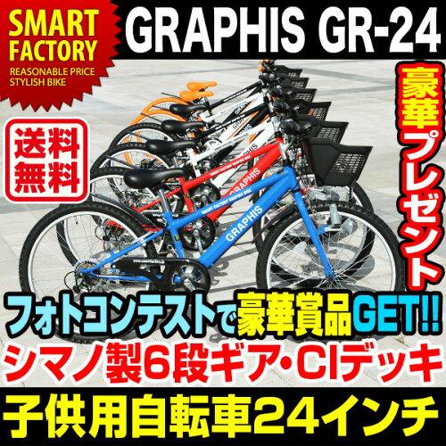 ジュニアバイシクル 自転車 22インチ 24インチ 26インチ GRAPHIS グラフィス GR-24 ...