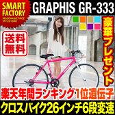 【送料無料】 自転車 クロスバイク GRAPHIS GR-333 (7色) 自転車 26インチ シマノ製6段変速 通勤 通学 街乗り カゴ スポーツ メンズ レディース 【アウトレット 在庫過剰のため】 ☆