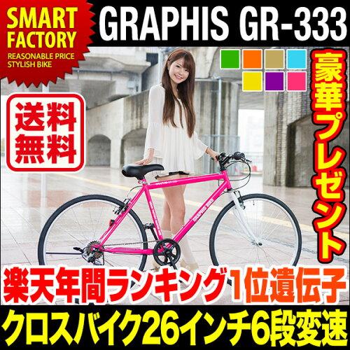 自転車 クロスバイク GRAPHIS グラフィス GR-333 (7色) 自転車 26インチ シマノ製6段...