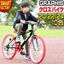 子供用自転車 20インチ 22インチ 24インチ クロスバイク (全10色) シマノ 6段変速 スタンド付き アヘッドステム スキュワー 子供自転車 20 22 24 男の子 女の子 子供 小学生 ジュニア おしゃれ 人気