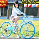 子供用自転車 オートライト 4色 シマノ 6段変速 ハブダイ...