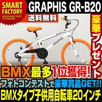 GRAPHIS子供自転車キッズサイクルBMXタイプ20インチGR-B20子供幼児自転車通販