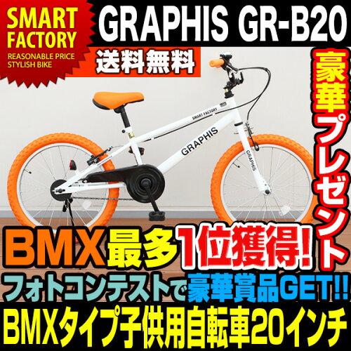 新色登場! 子供用自転車 20インチ BMXタイプ キッズサイクル GRAPHIS グラフィス GR...