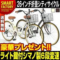 シティサイクル26インチマイパラスM-506(2色)シマノ製6段ギアママチャリ【送料無料】
