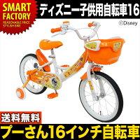 ディズニーキッズサイクル16インチディズニープリンセスミニーマウスMD-02MD-05MD-06MD-08補助輪・カゴ付き子供自転車自転車通販正月