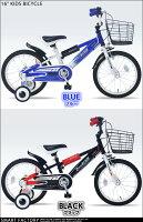 子供用自転車16インチ(2色)マイパラスフレームパット&ハンドルパット標準装備!補助輪付で安心!キッズ自転車通販【送料無料】
