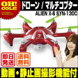 【送料無料】 マルチコプター ドローン ヨコヤマコーポレーション TEAD 6-Axis SYN-130C RC ヘキサコプター ヘリコプター ラジコン 空撮 カメラ搭載 誕生日プレゼントにも ☆
