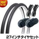 自転車 タイヤ 27インチ チューブ セット 27×1 3/8 WO 1ペア 2本巻き (タイヤ、チューブ、リムゴム各2...
