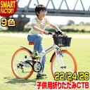 自転車 子供用 マウンテンバイク ライト カギ カゴ 泥除け 全...