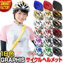 自転車 ヘルメット 超軽量 215g ワンタッチダイヤル付 ...