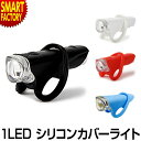 【日本郵便送料無料】 LEDライト WITHシリコンカバー 1LED O-267-G ホワイト...