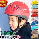 自転車 ヘルメット 子供用 1歳 2歳 3歳 軽量 軽い 47-51cm パイン オージーケー PINE OGK SG規格 子供用...