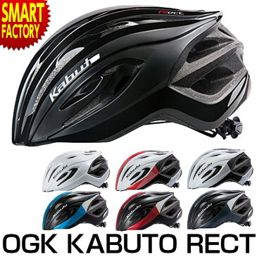 自転車 ヘルメット RECT レクト OGK KABUTO オージーケー カブト 自転車ヘルメット サイクルヘルメット ロードバイク クロスバイク 通勤 通学 サイクリング ☆