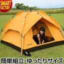 GRAPHIS オリジナル サンシェードテント 3人用 4人用 テント UVカット ワンタッチテント ワンタッチ 日除けテント 簡単 組立 UV 折りたたみ ドームテント 簡易テント ドーム アウトド