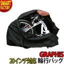GRAPHIS オリジナル キャリングバッグ 自転車 輪行 ...