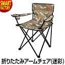 アウトドアチェア キャンプ椅子 折りたたみ アームチェア コンパクト 迷彩 おし