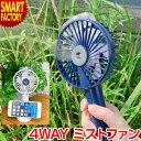 扇風機 卓上 ハンディ ハンディファン ミスト ミストファン 卓上扇風機 携帯扇風機 USB 手持ち 持ち運び ハンディ扇風機 熱中症対策 熱中症対策グッズ 暑さ対策 風力調整 おしゃれ ☆