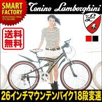 マウンテンバイク・MTBランボルギーニTorinoLanborghiniTL-961(TL-960後継機2014NEWモデル)2色26インチWサスシマノ製18段ギア軽量アルミフレーム【送料無料】