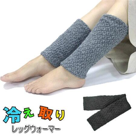 レッグウォーマー(日本製靴下足首ウォーマーオールシーズンレディースメンズ男女兼用約30cm冷え取り美容健康冷え対策温活)