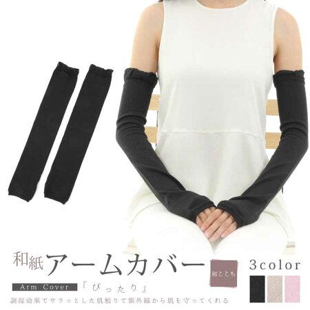 和紙アームカバー(日本製レディース日焼け対策UVカット紫外線対策涼しいシャリ感シンプル)