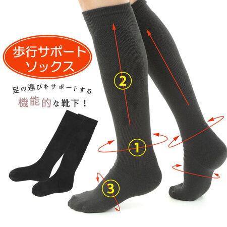 歩行サポートソックス(日本製足首テーピングレディースメンズ靴下ウォーキングソックス疲れ軽減紳士婦人男性女性)