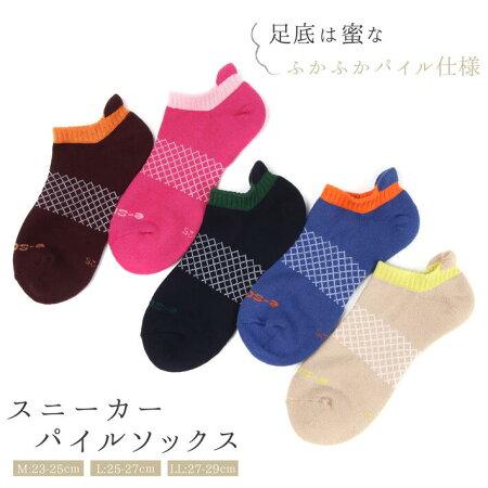 パイルソックス(日本製レディーススニーカーソックス靴下アンクルショート丈女性用23〜25cm男性用25〜27cmくるぶし丈)