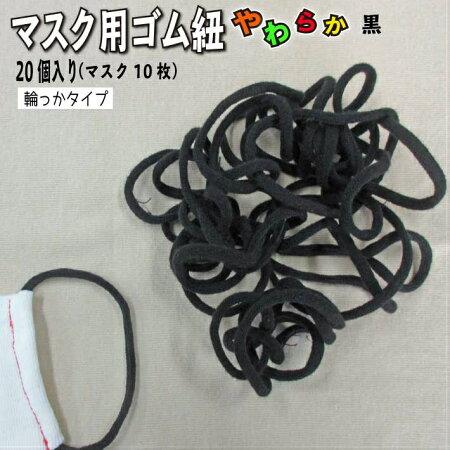 【送料無料】マスク用ゴム紐マスクゴム丸輪っか輪40個(20セット)約5mm直径約10cm手作りマスク優れた伸びで耳に負担がかからない