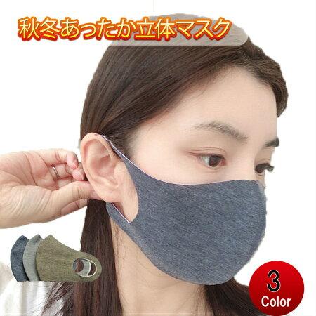 【メール便送料無料】マスク1枚580円2枚で1120円!冬用マスク洗えるあったかいマスク耳が痛くなりにくいフェイスラインにぴったりフィット洗えるマスク飛沫予防防止伸縮性花粉風邪男女兼用布マスク